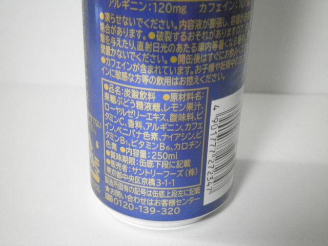 CCレモンエナジードリンク05