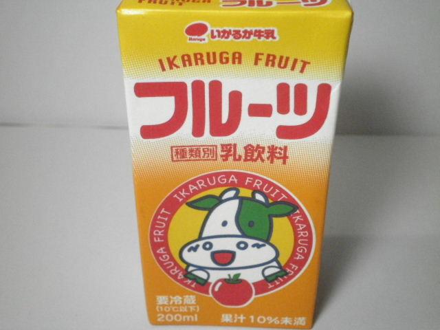 フルーツ系乳飲料:「いかるがフルーツ」を飲んでみた!
