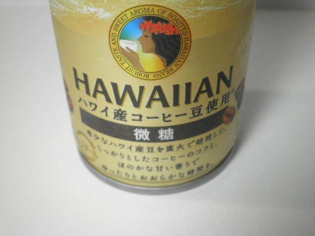 ファイア ハワイアン 微糖02