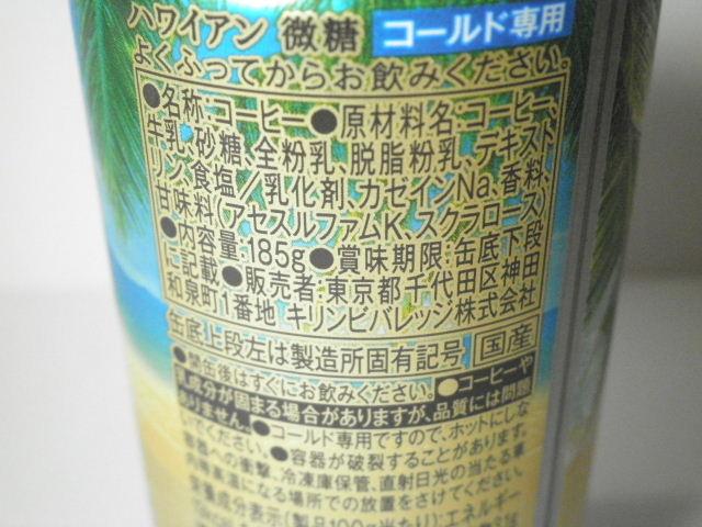 ファイア ハワイアン 微糖05