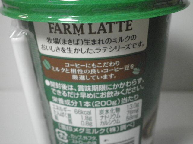 ファームラテ カフェラテビター02
