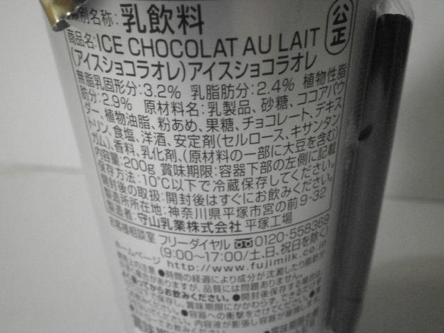 守山アイスショコラオレ カレボー02