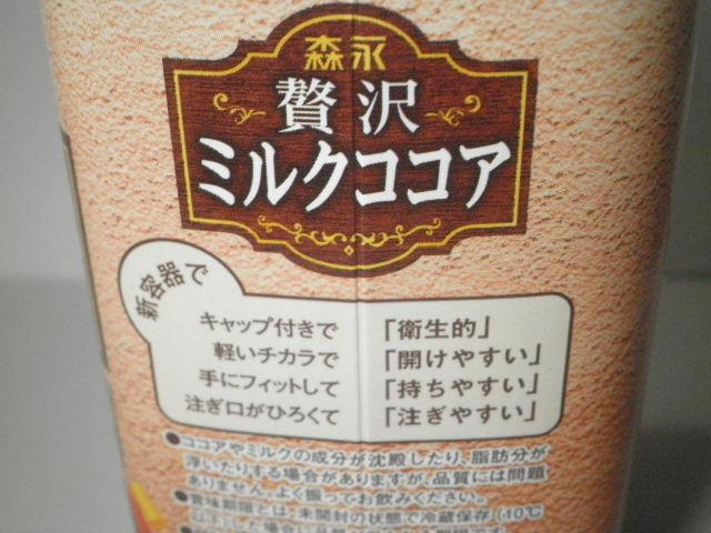 森永贅沢ココア02