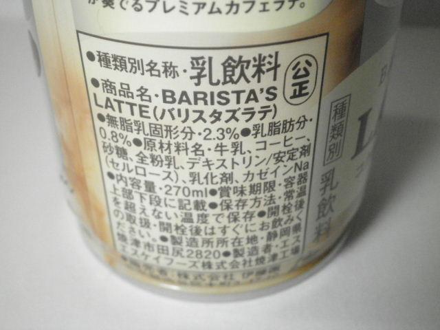 バリスタズラテ コクリッチカフェオレ04