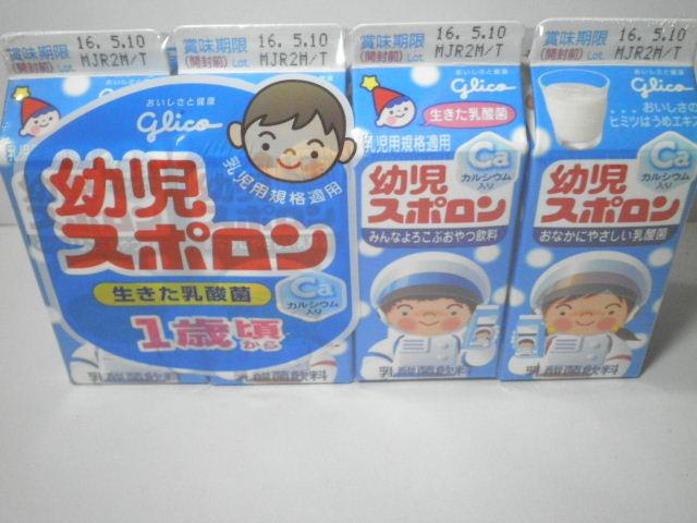 今日の飲み物:「グリコ 幼児スポロン」を飲んでみた!