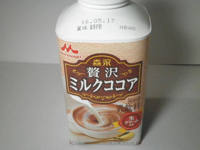 今日の飲み物:「森永 贅沢ミルクココア」を飲んでみる。