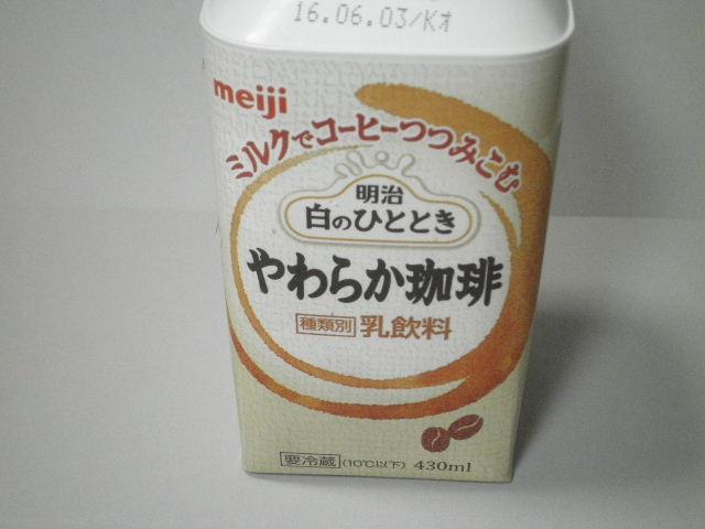 コーヒー牛乳系:「明治 白のひととき やわらか珈琲」を飲む!