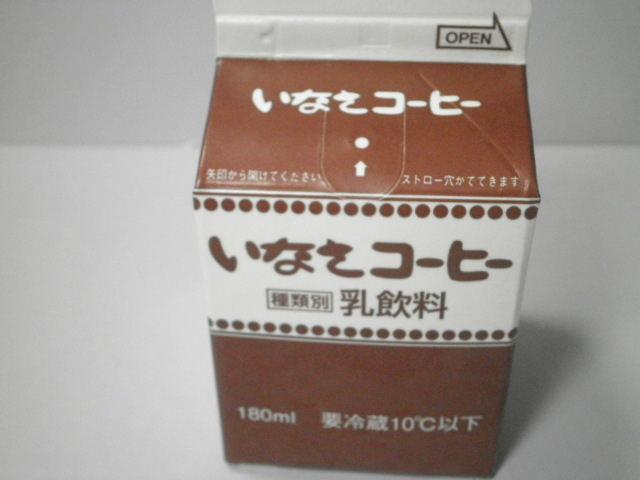 静岡のコーヒー牛乳:「いなさコーヒー」を飲む!