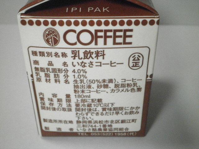 いなさコーヒー02