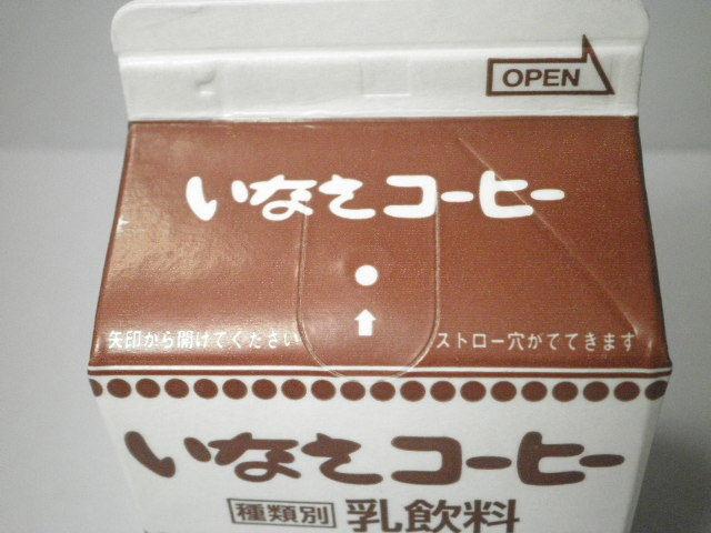 いなさコーヒー03