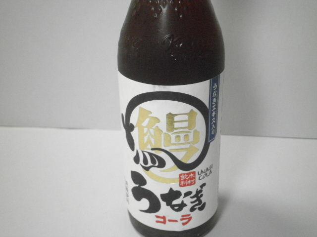 静岡のご当地コーラ:木村飲料「うなぎコーラ」を飲んでみる!
