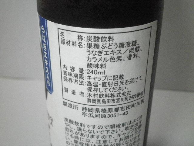 うなぎコーラ05