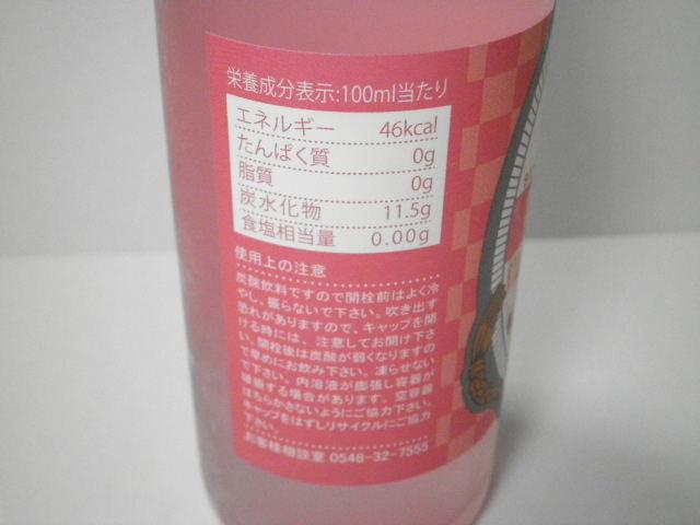 さくらコーラ02