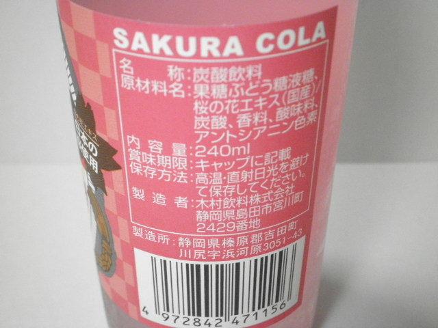 さくらコーラ05