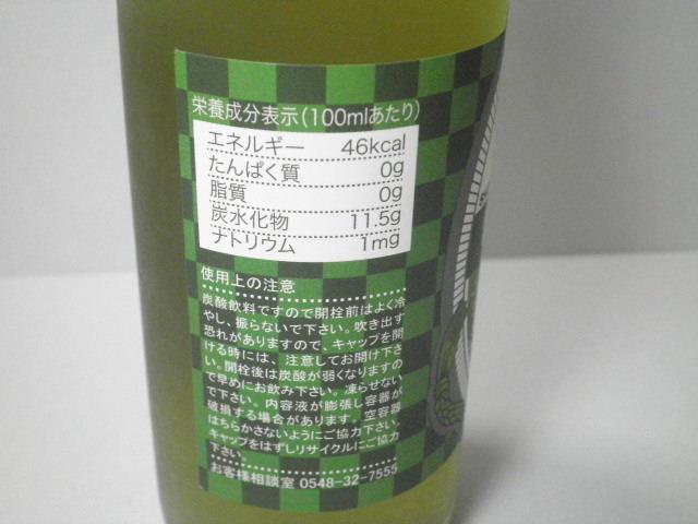 しずおかコーラ02
