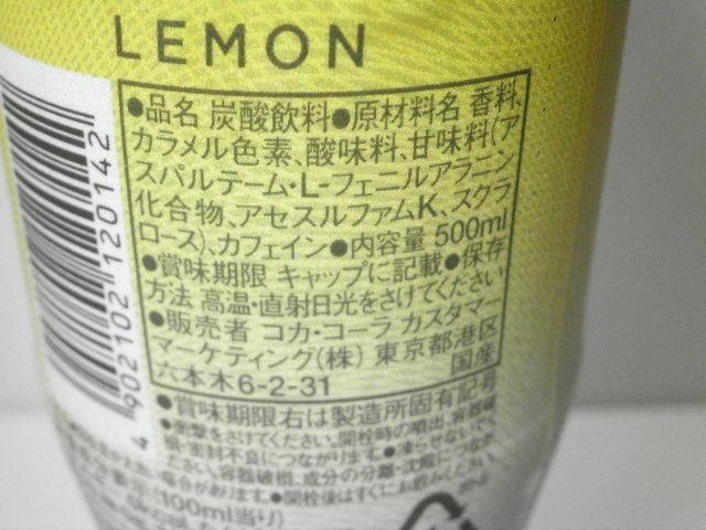 ダイエットコークレモン05