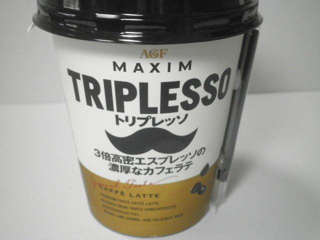 【カフェラテ】今日の飲み物:「MAXIM トリプレッソ」を飲んでみる。