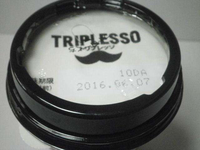 トリプレッソ03