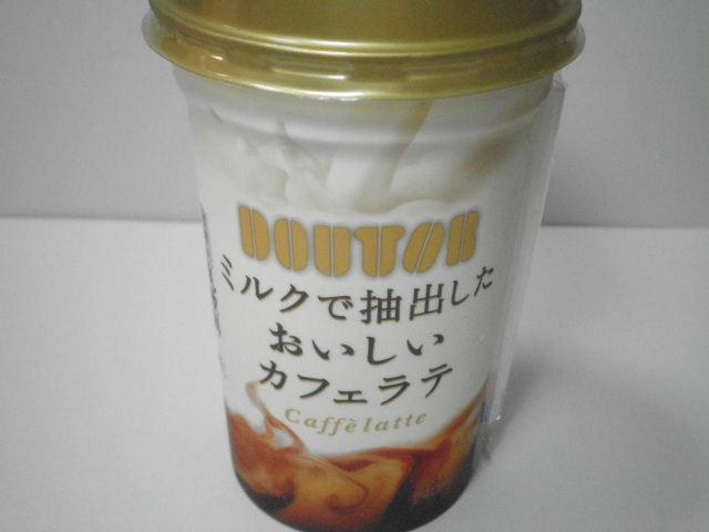 ミルクで抽出したおいしカフェラテ01