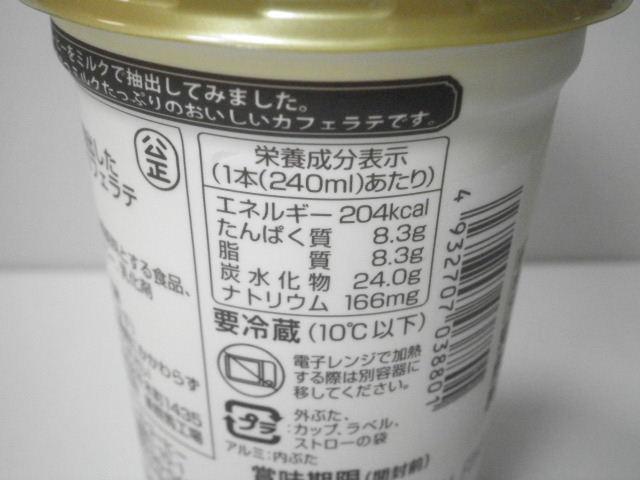ミルクで抽出したおいしカフェラテ02