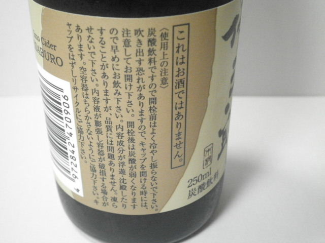 初代幻の芋サイダー伊三郎02