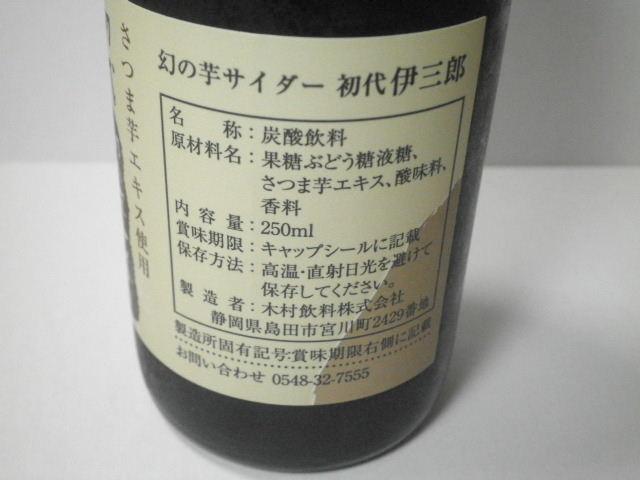 初代幻の芋サイダー伊三郎06