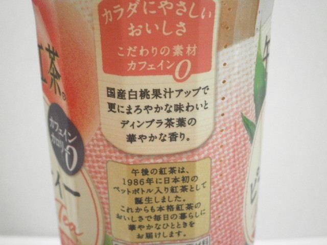 午後の紅茶ピーチティー02