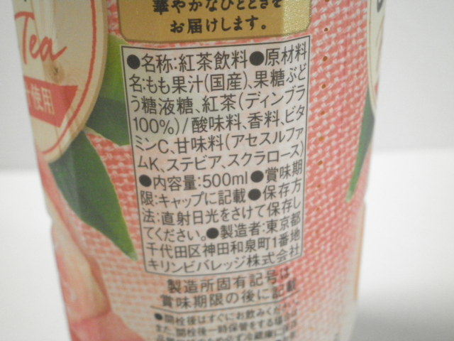 午後の紅茶ピーチティー06