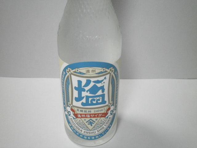 静岡のご当地サイダー:「遠州塩サイダー」を飲んでみる!