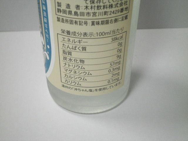 遠州塩サイダー02