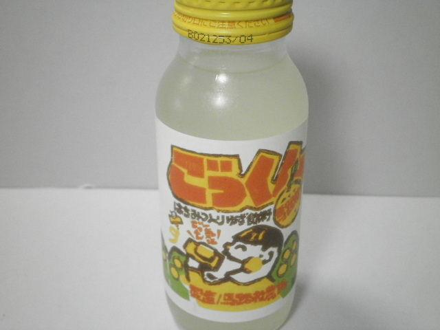 高知の飲み物:馬路村農業協同組合「ごっくん馬路村」を飲む!