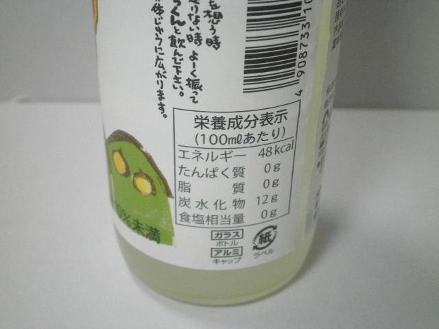 ごっくん馬路村02