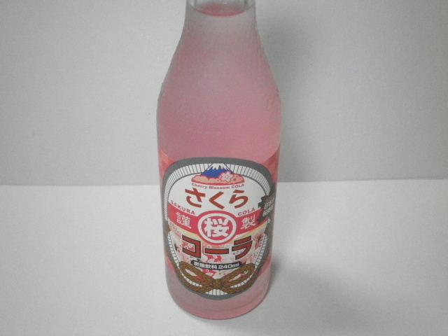 ご当地系コーラ:木村飲料の「さくらコーラ」を飲んでみる!