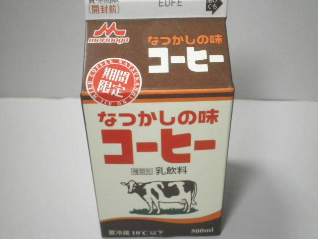 なつかしの味コーヒー01