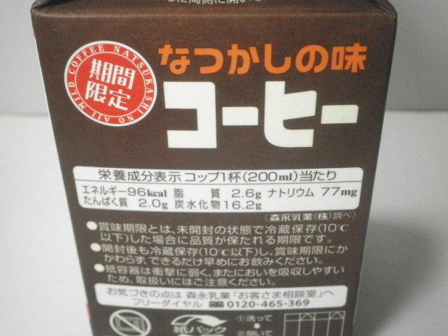 なつかしの味コーヒー02