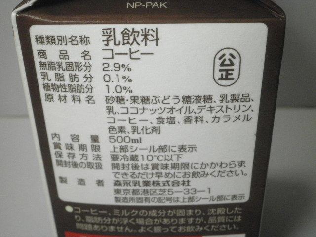 なつかしの味コーヒー05