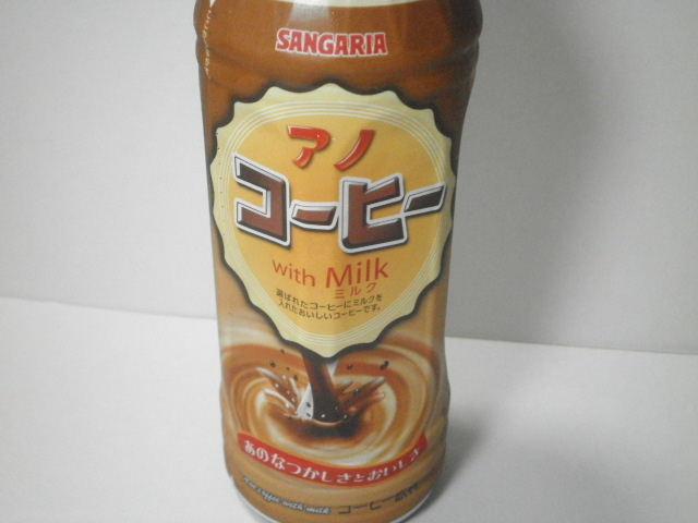 今日の飲み物:サンガリア「アノコーヒー」を飲んでみる!