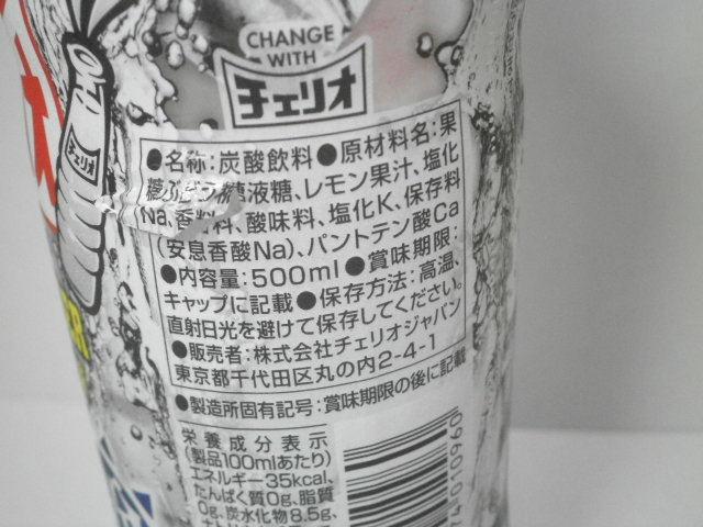 チェリオ ソルティレモン味05