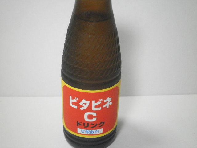 今日の飲み物:「ビタビネC」を飲んでみる!