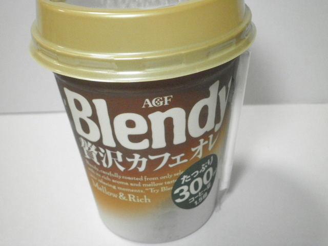 今日の飲み物:「AGF ブレンディ 贅沢カフェオレ」を飲む!