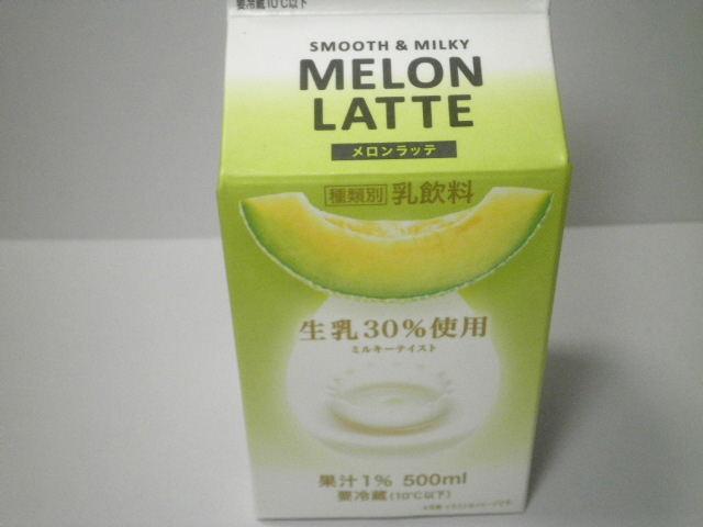 今日の飲み物:森乳業「メロンラッテ」を飲む!