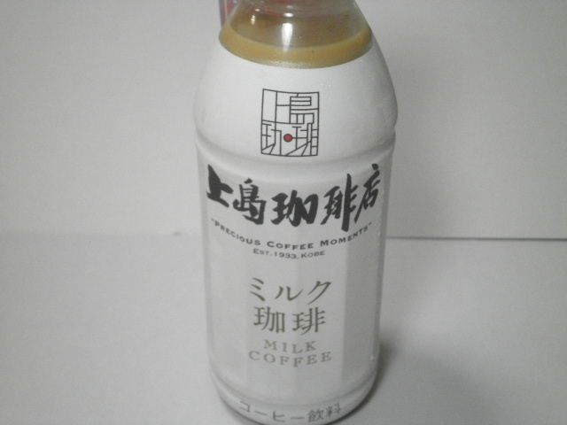 今日の飲み物:UCC「上島珈琲店 ミルク珈琲」を飲む!
