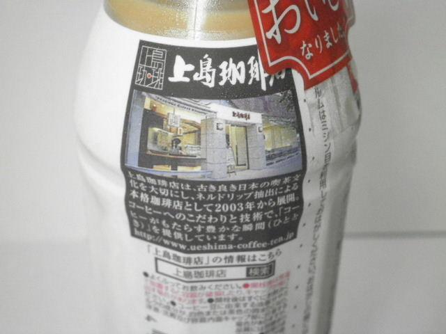 上島珈琲店ミルク珈琲02