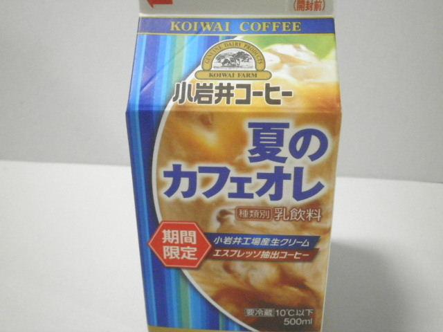 小岩井コーヒー 夏のカフェオレ01