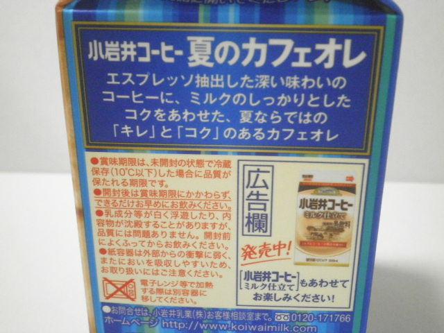 小岩井コーヒー 夏のカフェオレ02