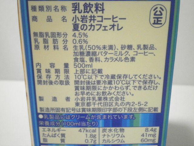 小岩井コーヒー 夏のカフェオレ05