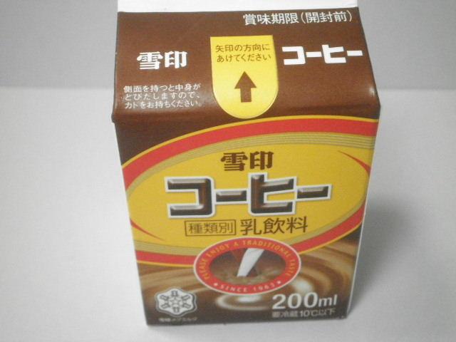 今日の飲み物:「雪印コーヒー」を飲む!