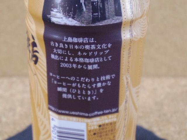 上島珈琲店 黒糖入りミルク珈琲2