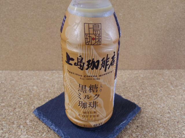 上島珈琲店 黒糖入りミルク珈琲1