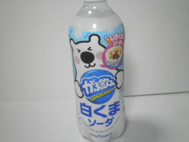 がぶ飲み白くまソーダ01